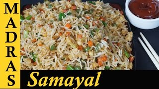 Vegetable fried rice in Tamil / How to make Veg Fried Rice in Tamil