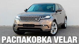 Video Распаковка Range Rover Velar feat. Sony Rx0 MP3, 3GP, MP4, WEBM, AVI, FLV Februari 2018