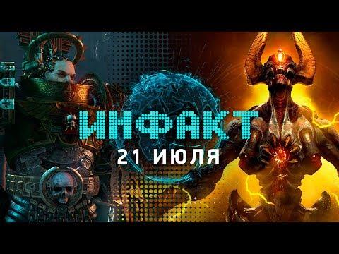 Инфакт от 21.07.2017 [игровые новости] — DOOM, Sea of Thieves, Warhammer 40K: Inquisitor - Martyr…