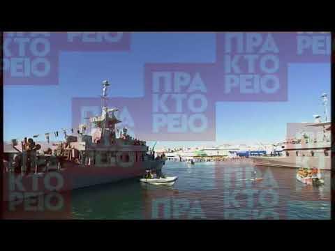 Αγιασμός των υδάτων στον Πειραιά