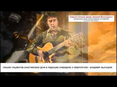 Письмо пациентов Канатчиковой дачи в редакцию Очевидное и невероятное Владимир Высоцкий (видео)