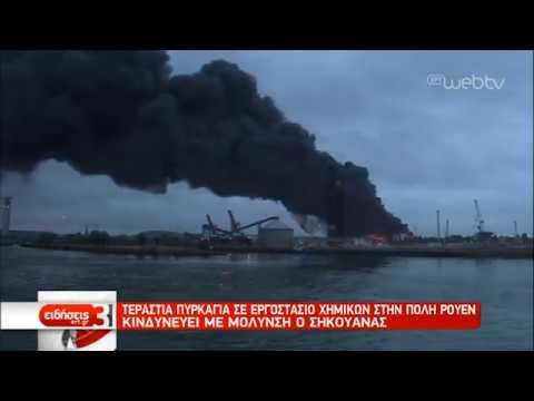 Τεράστια πυρκαγιά σε εργοστάσιο χημικών στην πόλη Ρουεν της Γαλλίας | 26/09/2019 | ΕΡΤ