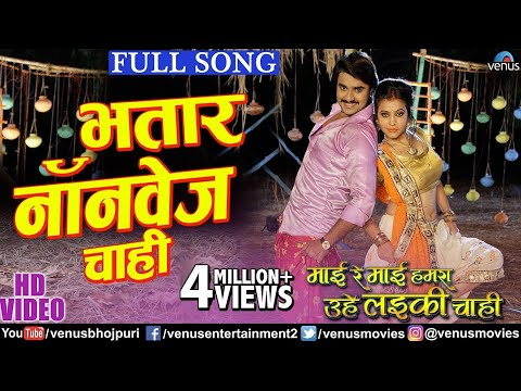 "Pradeep Pandey ""Chintu"" का सबसे हिट VIDEO SONG 