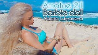 Valeria Lukyanova  -  Human Barbie Doll 2018