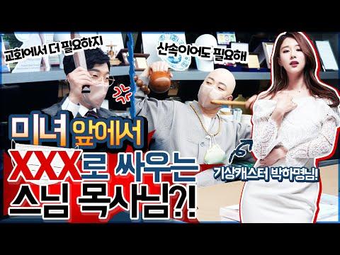 [ENG] 미녀 아나운서 앞에서 xx로 싸우는 부랄친구 목사님 스님?! ㅋㅋ 싸움구경 중에 얘네 싸움이 젤 재밌어 ㅋㅋ (feat. 박하명 기상캐스터)