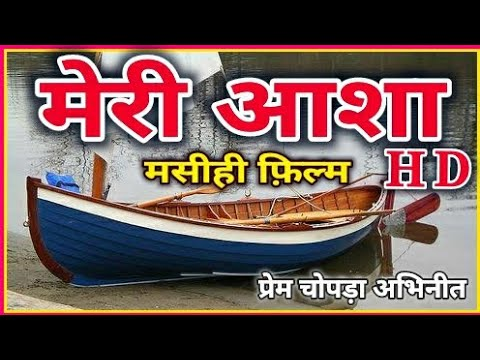 #My_Hope_India मेरी आशा Mery Aasha (Christian Hindi Movie)