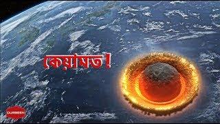 Video যে কারনে আগামি ১০০ বছরের ভিতর পৃথিবী ধ্বংস হতে পারে । The Earth ! MP3, 3GP, MP4, WEBM, AVI, FLV Mei 2018