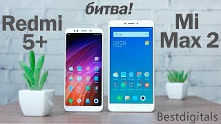 "Xiaomi Redmi 5 Plus vs Xiaomi Mi Max 2 – битва ""гигантов""!"