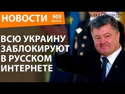 Всю Украину заблокируют в русском Интернете. Новости