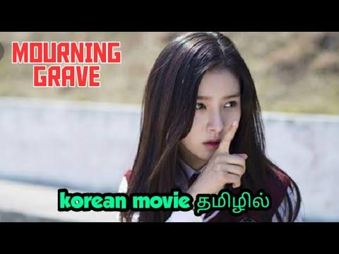 MOURNING GRAVE👻(2014)|Tamil dubbed movie|tamil explained| korean movie| தமிழ் விளக்கம்|