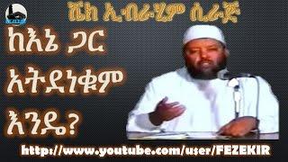 Kene Gar Atdenequm Inde ~ Sheikh Ibrahim Siraj   Part 01