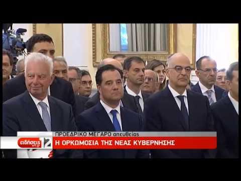 Η ορκωμοσία της νέας κυβέρνησης | 09/07/2019 | ΕΡΤ