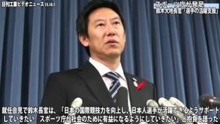 スポーツ庁が発足−鈴木大地長官就任会見「選手の活躍支援」(動画あり)