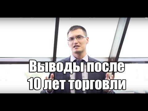 Какие выводы я сделал после 10 лет торговли на форекс - DomaVideo.Ru
