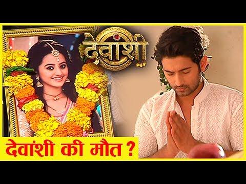Devanshi DEAD? Vardhaan To Perform Devanshi's 'SHR