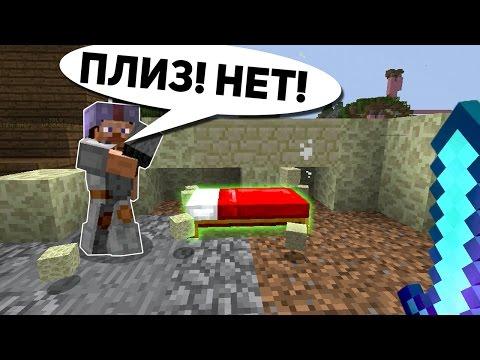 КАК НЕ НАДО ДЕФИТЬ СВОЮ КРОВАТЬ НА БЕД ВАРСЕ! - (Minecraft Bed Wars)
