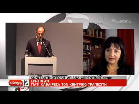 Σαρωτικές αλλαγές στην τουρκική Κεντρική Τράπεζα προωθεί ο Ερντογάν | 10/07/2019 | ΕΡΤ