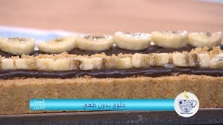 حلوى بدون طهي / قهوة العصر / أمال حجازي / Samira TV