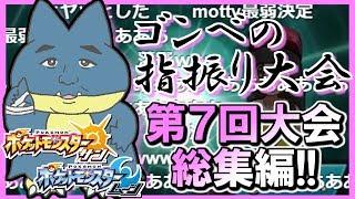 ポケットモンスター サン・ムーンの指振り大会です!MOTTYです! 先日,開催された「第7回 ゴンベの指振り大会」 のアーカイブです.今回も...