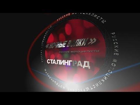 ЗДОРОВАЯ МОЛОДЕЖЬ - СИЛЬНАЯ РОССИЯ  НВ СТАЛИНГРАД