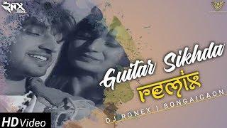 Guitar Sikhda | Remix | DJ RONEX | Bongaigaon