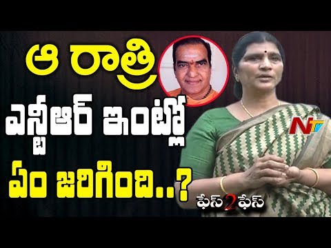 Lakshmi Parvathi Reveals What Happened the Night Before NTR Expired || NTV