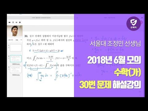 서울대 조정민 선생님과 함께 푸는 2018.6월 모의고사 수학(...