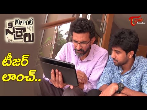 Alanti Sithralu Trailer Launch by Director Sekhar Kammula | by Supreeth | TeluguOne Cinema