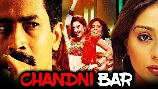 Video Chandni Bar (2001) Full Hindi Movie | Tabu, Atul Kulkarni, Rajpal Yadav, Ananya Khare MP3, 3GP, MP4, WEBM, AVI, FLV Januari 2019