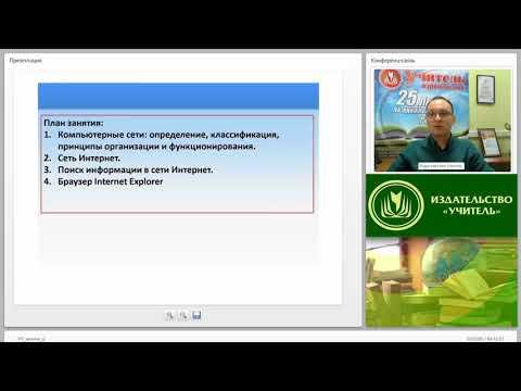 Сетевые технологии обработки информации. Интернет-технологии (видео)