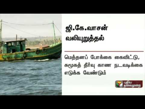 Secure-release-of-nine-fishermen-arrested-by-Sri-Lankan-Navy-GK-Vasan