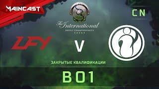LFY vs IG, The International 2018, Закрытые квалификации | Китай