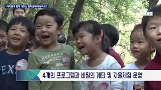 아이들과 함께 대모산 유아숲에서 놀아요!