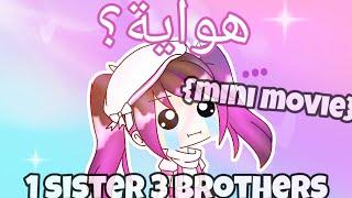 1 sister 3 brothers {mini movie}/هواية؟