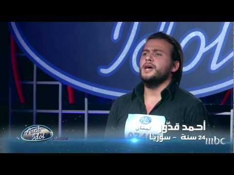 Arab Idol - تجارب الاداء - احمد قدور