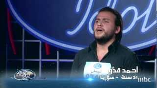 Arab Idol -تجارب الاداء - احمد قدور