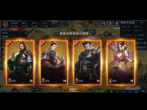 《戰神三十六計》網頁遊戲玩法與攻略教學!