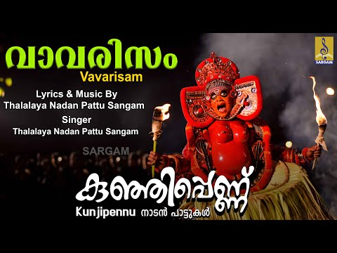 Video Vavarisam a song from Kunjippennu Sung by Durga Viswanath download in MP3, 3GP, MP4, WEBM, AVI, FLV January 2017