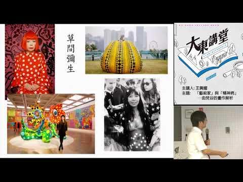 20180929高雄市立圖書館大東講堂—王興耀「『藝術家』與『精神病』─由梵谷的畫作解析」—影音紀錄