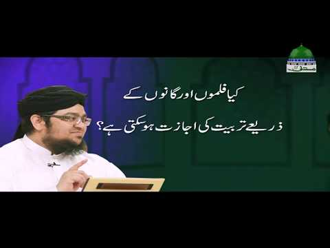 Short Quotes ┇ Kya Filmon Aur Ganon Kay Zariye Tarbiyat Ki Ijazat Hai? ┇ Mufti Qasim Attari
