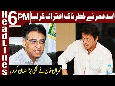 Asad Umar's Unbelievable Statement About IMF | Headlines 6 PM | 20 October 2018 | Express News