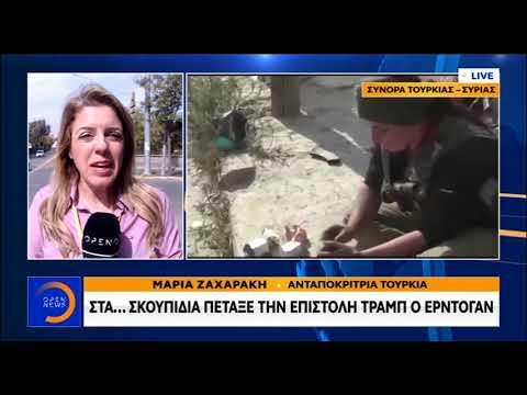 Video - Το σχόλιο του Κρεμλίνου για την επιστολή Τραμπ σε Ερντογάν