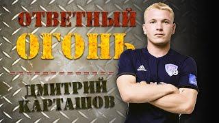 «Ответный огонь»: Дмитрий Карташов