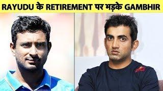 जानिए क्यों Ambati Rayudu के Retirement लेने पर भड़के Gautam Gambhir | Sports Tak