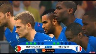 Video UEFA EURO 2016 | Penalty Shootout | Portugal vs France | FINAL MP3, 3GP, MP4, WEBM, AVI, FLV November 2017