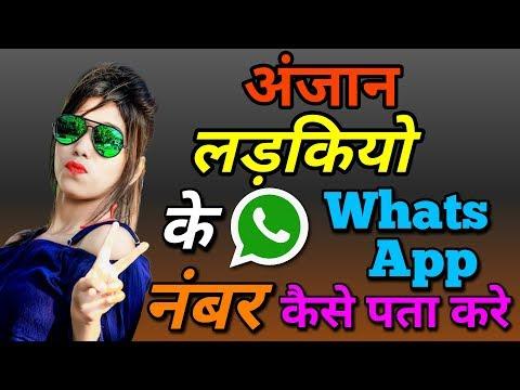 Video किसी भी लड़की का Whatsapp नंबर कैसे पता करें । How to Find Whatsapp Number of any Girl download in MP3, 3GP, MP4, WEBM, AVI, FLV January 2017