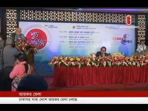 Countrywide income tax fair begins (13-11-18) Courtesy: Independent TV