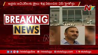 ఇద్దరు IASలకు వారం రోజులు జైలు శిక్ష | AP High Court Sentenced Two IAS To Jail For One Week
