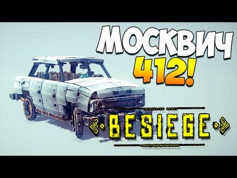 Besiege   Лучшее за неделю! Москвич 412, американские горки, боевой вертолет!