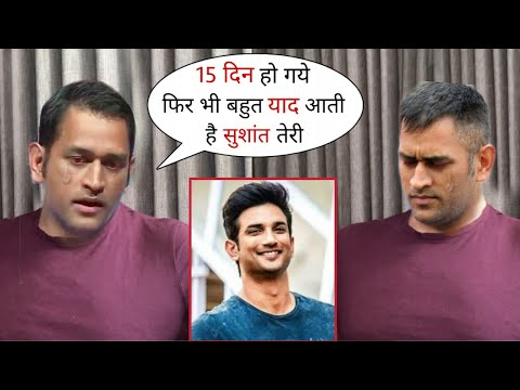 MS Dhoni missing Sushant Singh Rajput shared Best Memories together | Dhoni much loved him